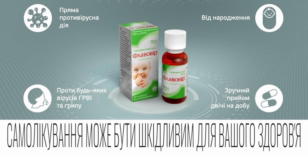 flavovir